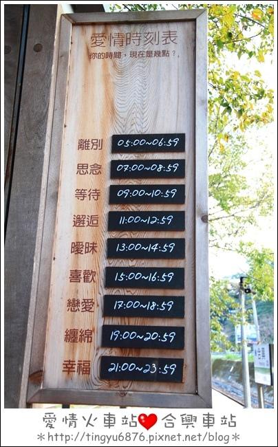 合興車站46.JPG