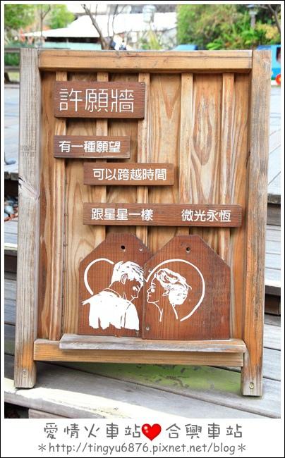 合興車站61.JPG