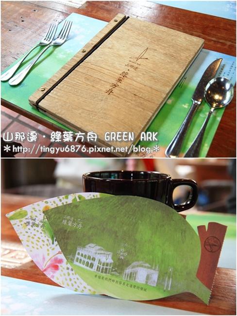 綠葉方舟119.JPG