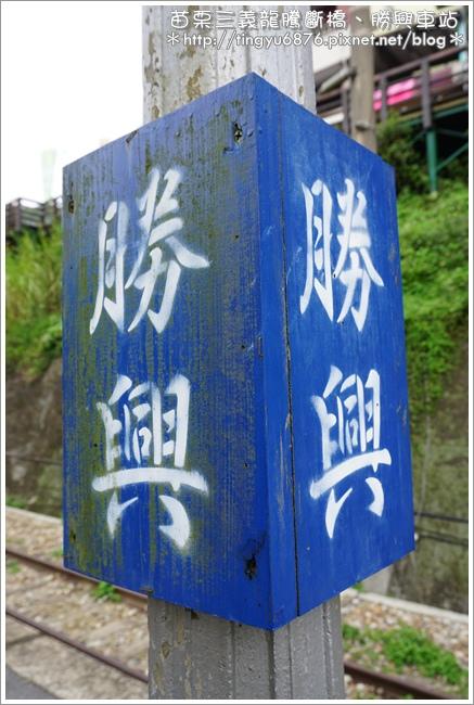 勝興車站41.JPG