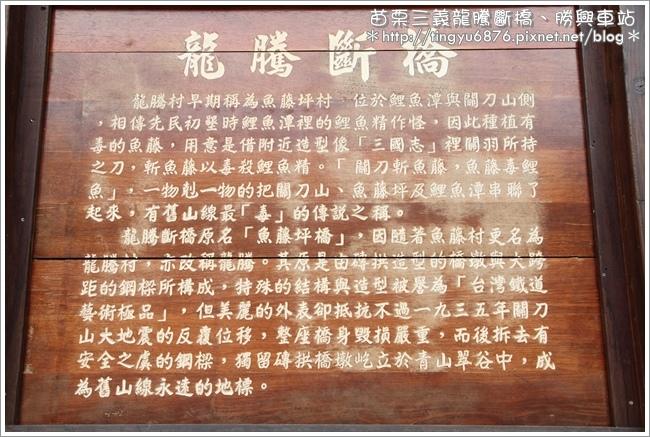 龍騰斷橋14.JPG