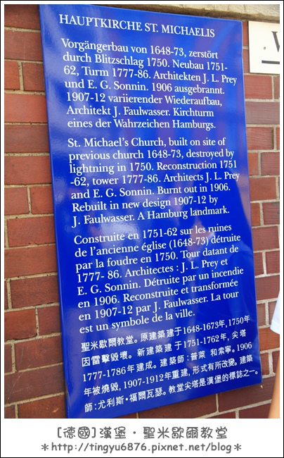漢堡聖米歇爾教堂84.JPG