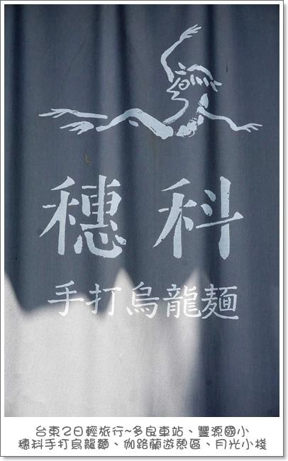穗科手打烏龍麵20.JPG