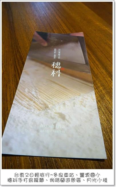 穗科手打烏龍麵25.JPG
