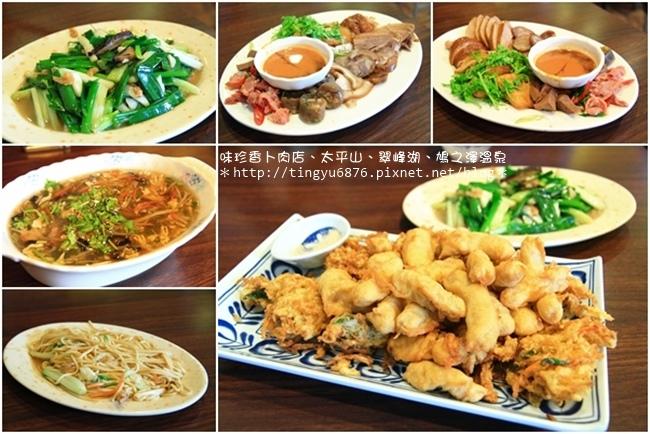 味珍香卜肉店05.JPG