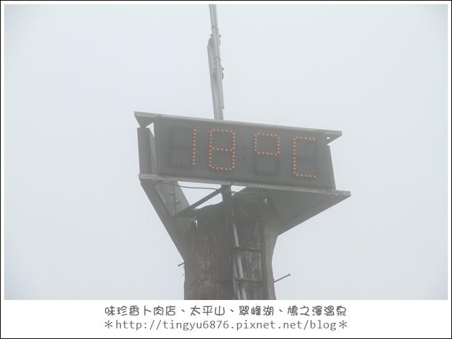 太平山10.JPG