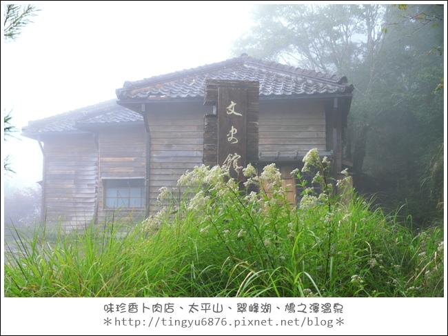 太平山27.JPG