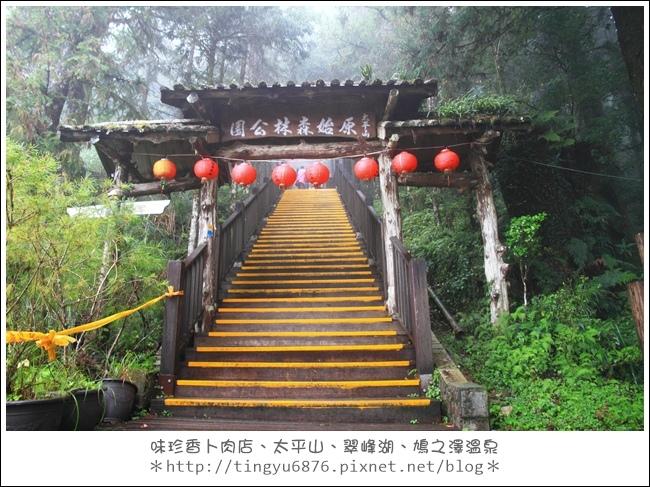 太平山29.JPG