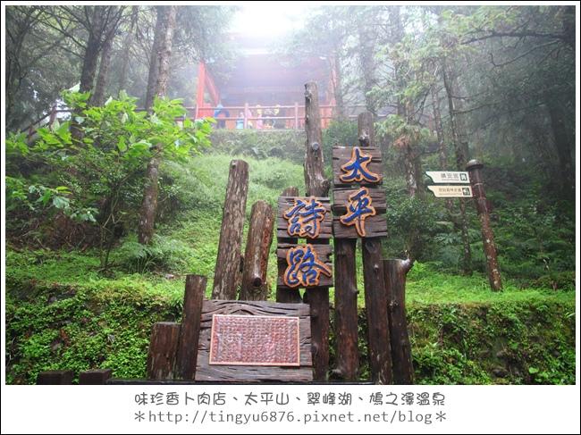 太平山32.JPG