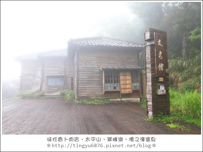 太平山40.JPG