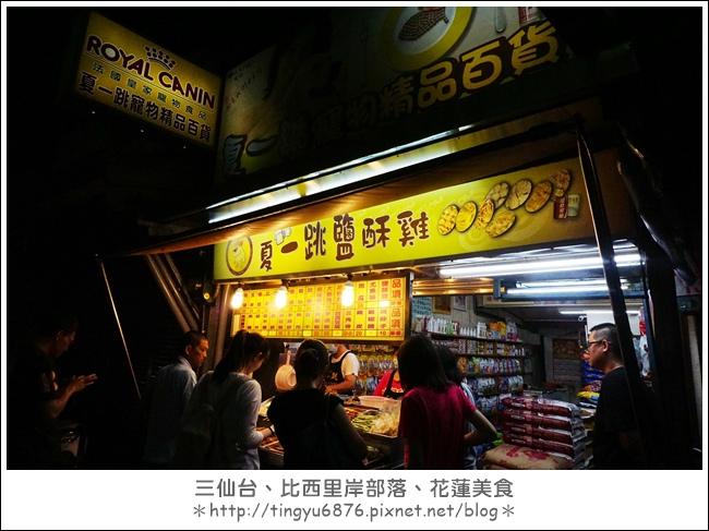 花蓮美食11.JPG