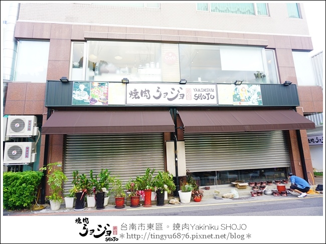 Yakiniku SHOJO01.JPG