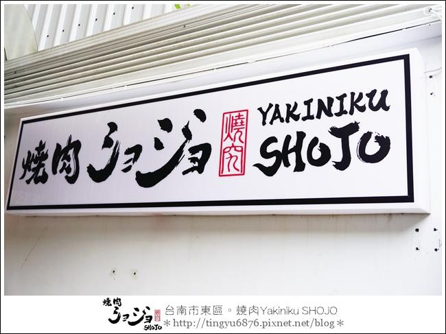 Yakiniku SHOJO02.JPG