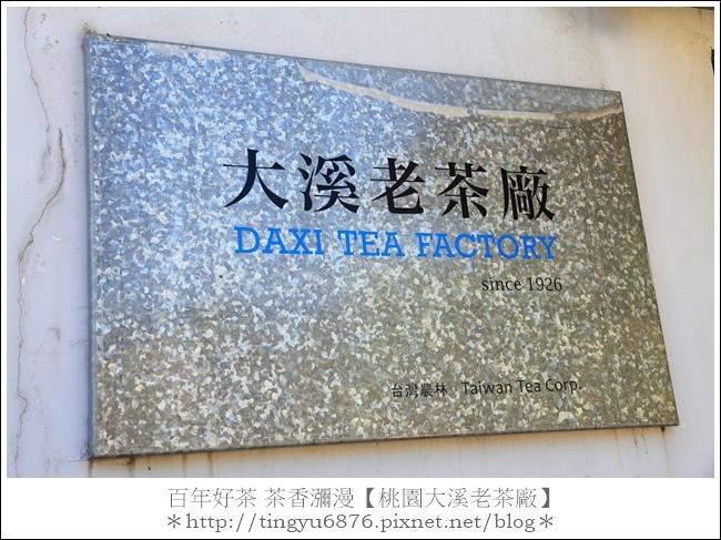 大溪老茶廠03.JPG