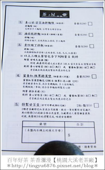 大溪老茶廠182.JPG