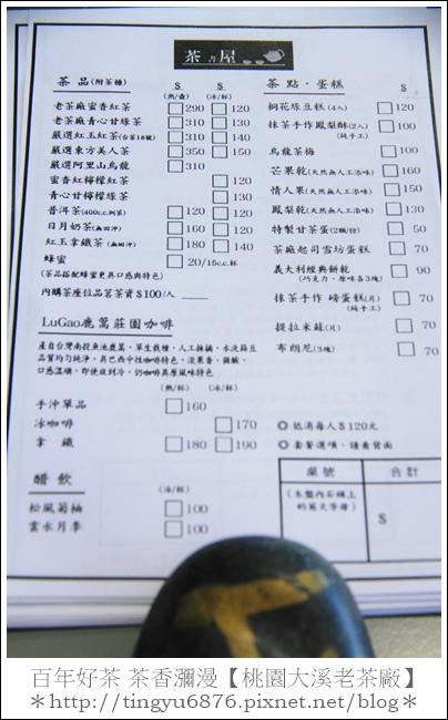 大溪老茶廠183.JPG