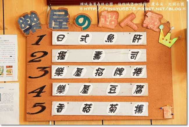 樂屋日本料理01.JPG