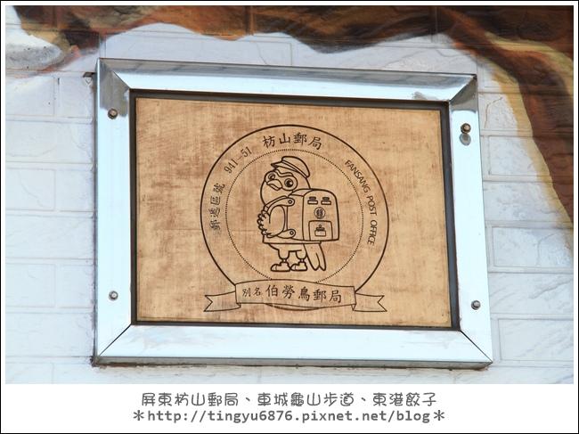 枋山郵局04.JPG