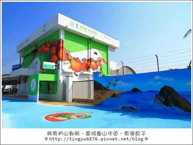 枋山郵局05.JPG