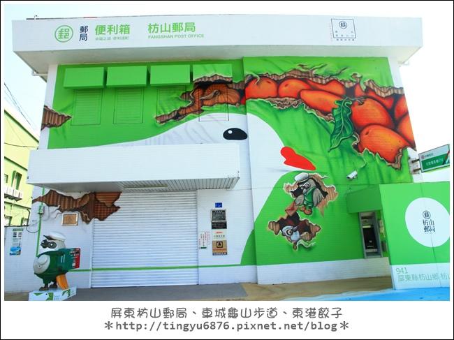 枋山郵局09.JPG