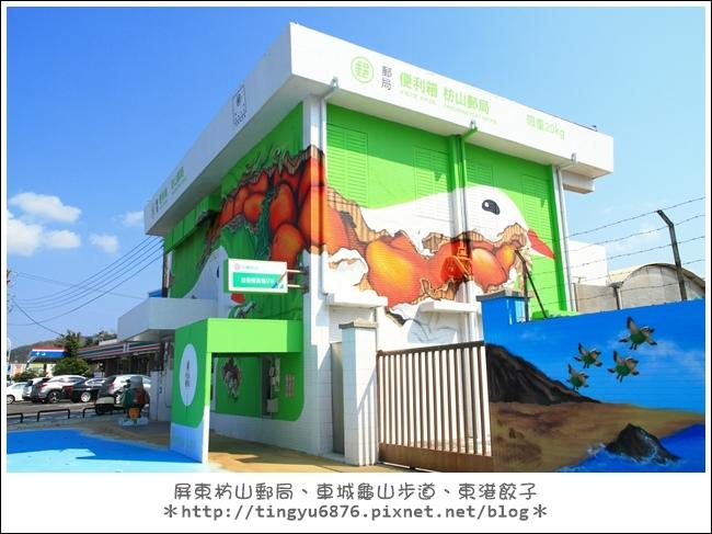 枋山郵局16.JPG
