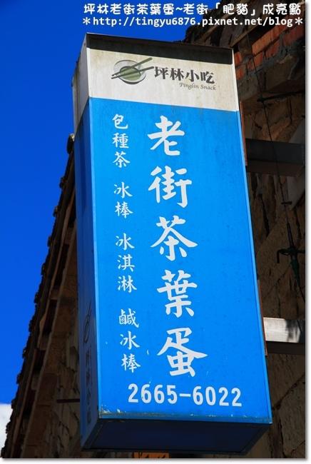 坪林老街02.JPG