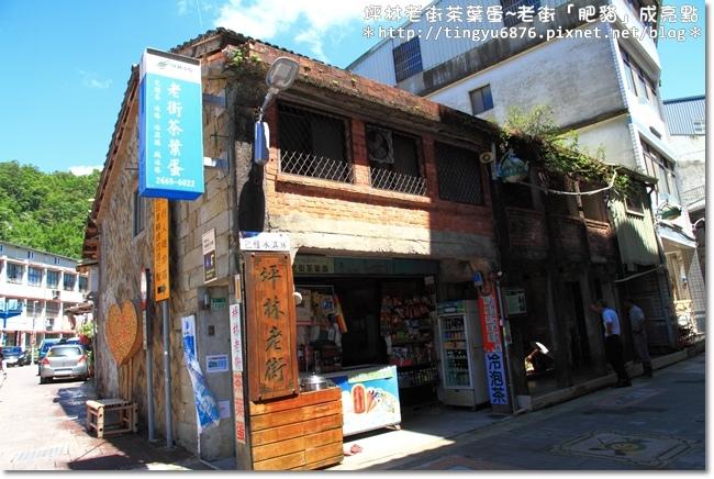 坪林老街03.JPG