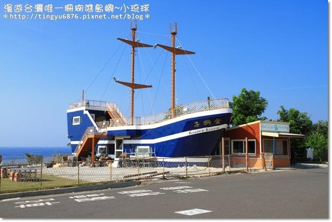 小琉球28.JPG