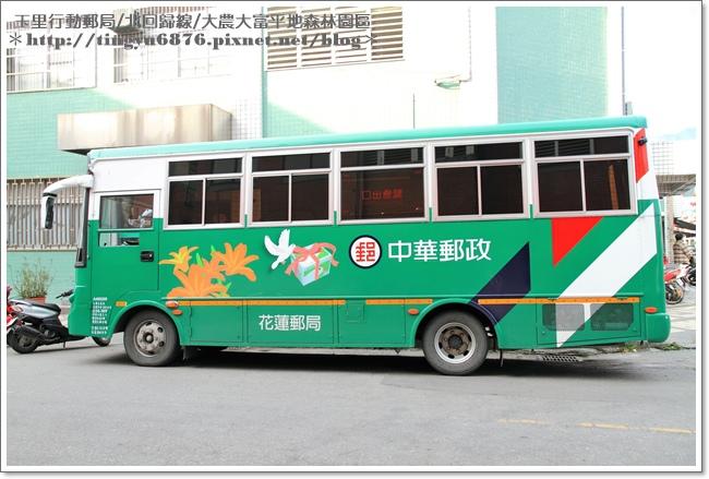 玉里行動郵局02.JPG
