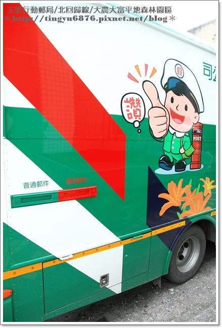 玉里行動郵局15.JPG