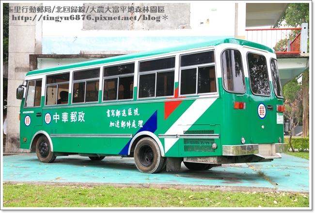 玉里行動郵局30.JPG