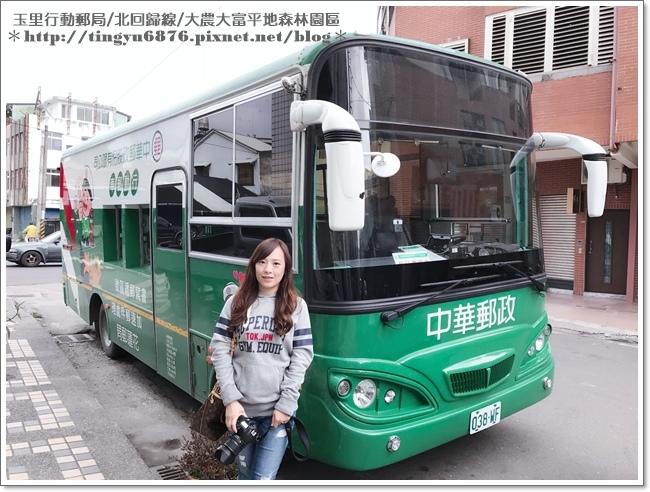 玉里行動郵局40.JPG