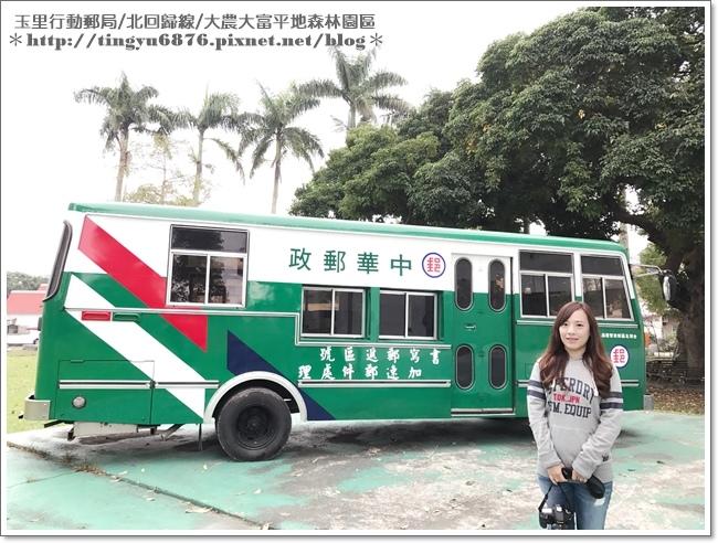 玉里行動郵局44.JPG