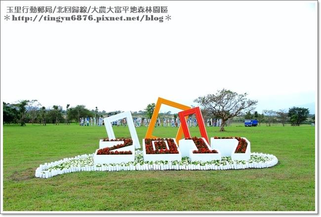 大農大富平地森林園區13.JPG