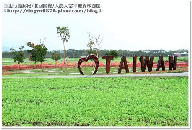 大農大富平地森林園區17.JPG