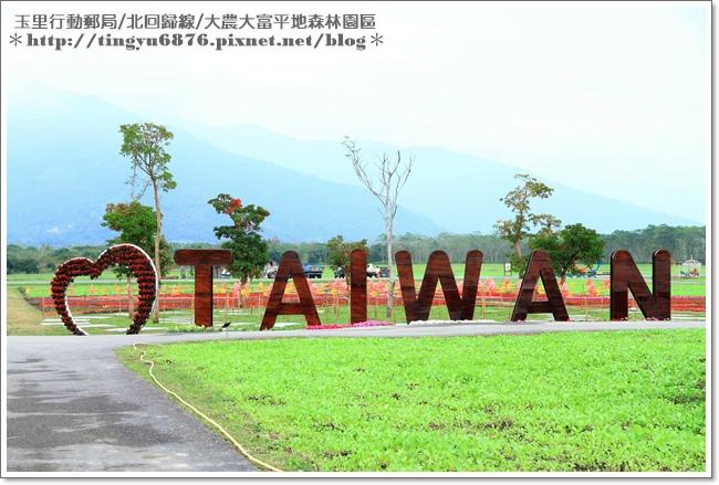 大農大富平地森林園區22.JPG