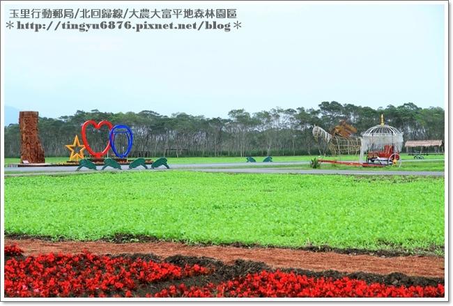 大農大富平地森林園區37.JPG
