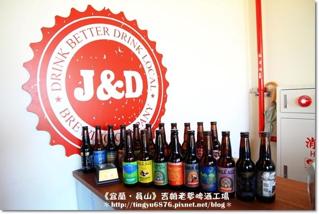 吉姆老爹啤酒工場07.JPG