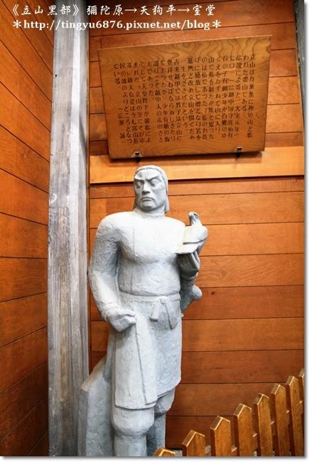 彌陀原-室堂61.JPG