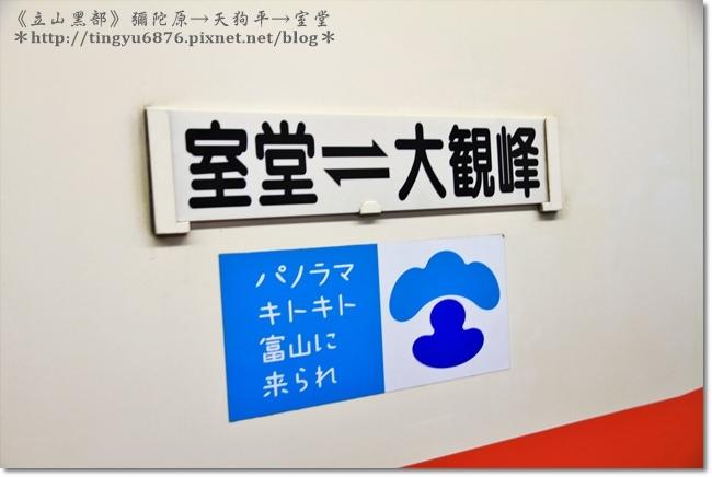 彌陀原-室堂119.JPG