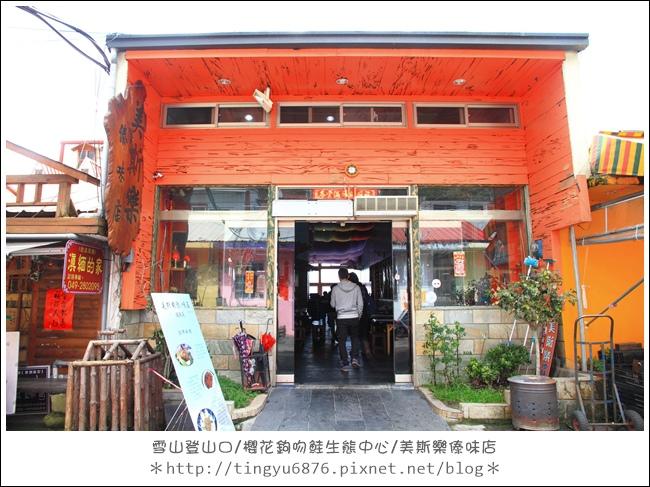 美斯樂傣味店01.JPG