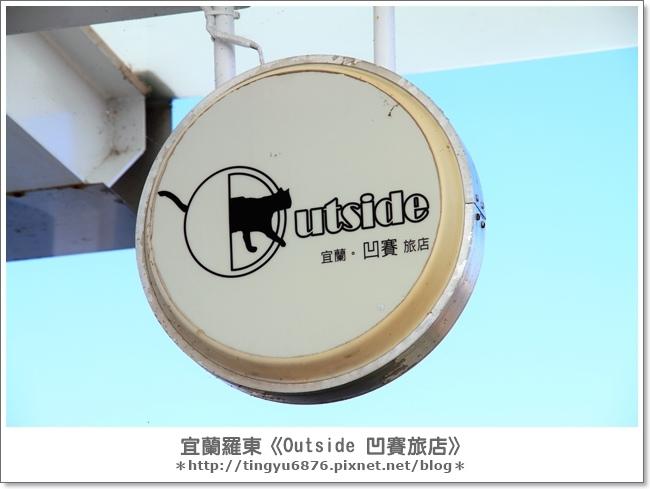 凹賽outside旅店01.JPG