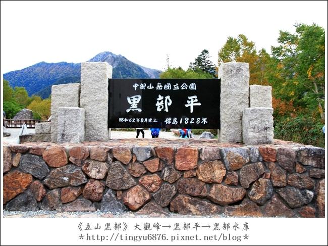 大觀峰-黑部平-黑部水庫57.JPG