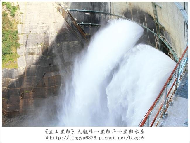 大觀峰-黑部平-黑部水庫77.JPG