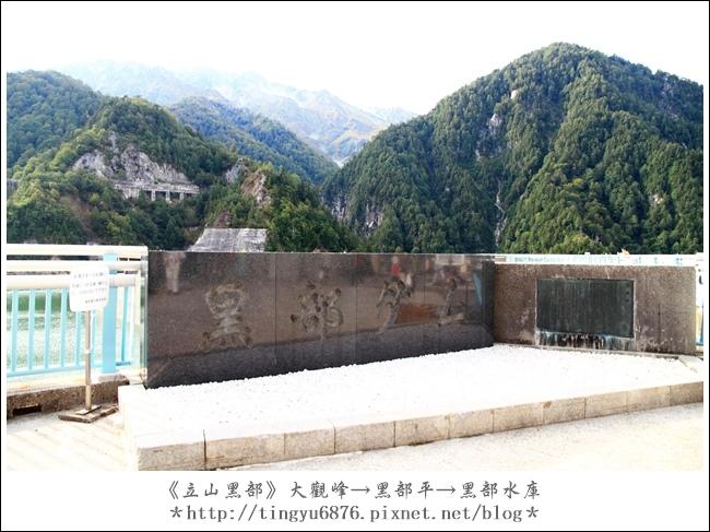 大觀峰-黑部平-黑部水庫94.JPG