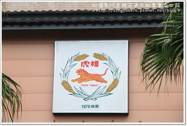 虎牌米粉93.JPG
