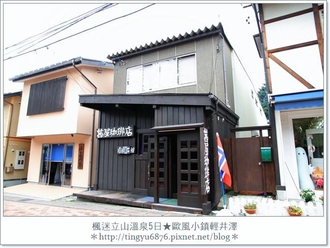 輕井澤66.JPG