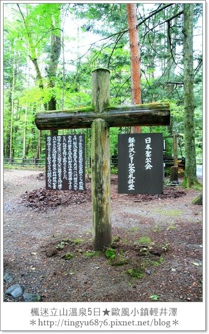 輕井澤71.JPG