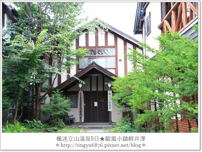 輕井澤105.JPG