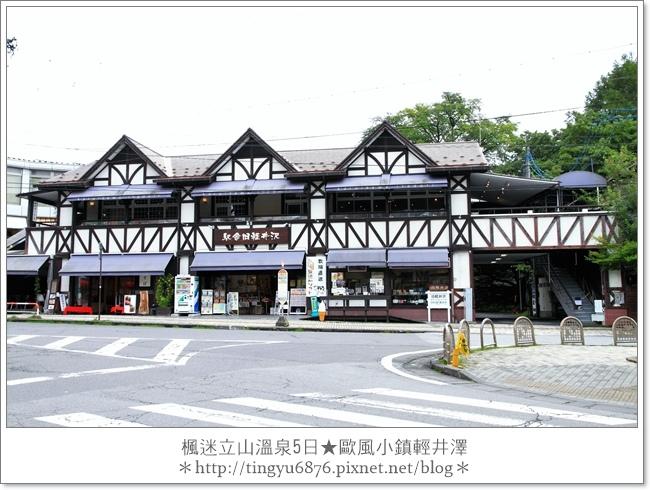 輕井澤107.JPG